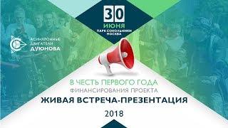 Приглашение на открытую конференцию 30 июня с Москве l Проект Дуюнова 2018