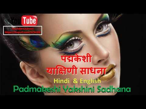 कामना पूर्ति के लिए पद्मकेशी  याक्षिणी साधना  ( Padmakeshi Yakshini )