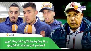 أول رد للاعبي فريق حسنية أكاديرعلى إقالة المدرب فاخر:حنا مكيهمناش فاخر ولاغيرو المهم هو مصلحة الفريق