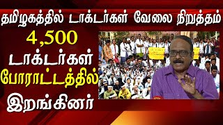 doctors strike in tamilnadu in solidarity with Kolkata medico tamil news
