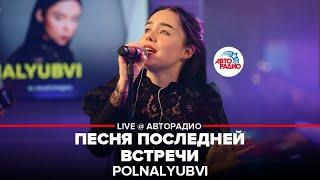 Смотреть клип Polnalyubvi - Песня Последней Встречи