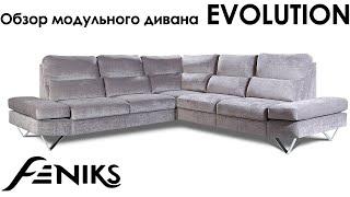 Обзор модульного дивана Evolution (Эволюшн) | фабрика Feniks (Польша)  | Мебель Польша
