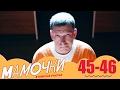 Мамочки 45-46 серии 3 сезон - комедийный сериал