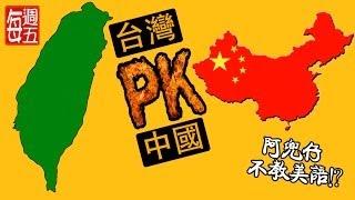 台灣PK中國(Taiwan VS China)阿兜仔不教美語!227