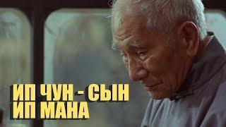 Легендарный ИП ЧУН - СЫН Легендарного ИП МАНА (На РУССКОМ)