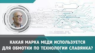 Какая марка меди используется для обмотки по технологии Дуюнова «Славянка»?