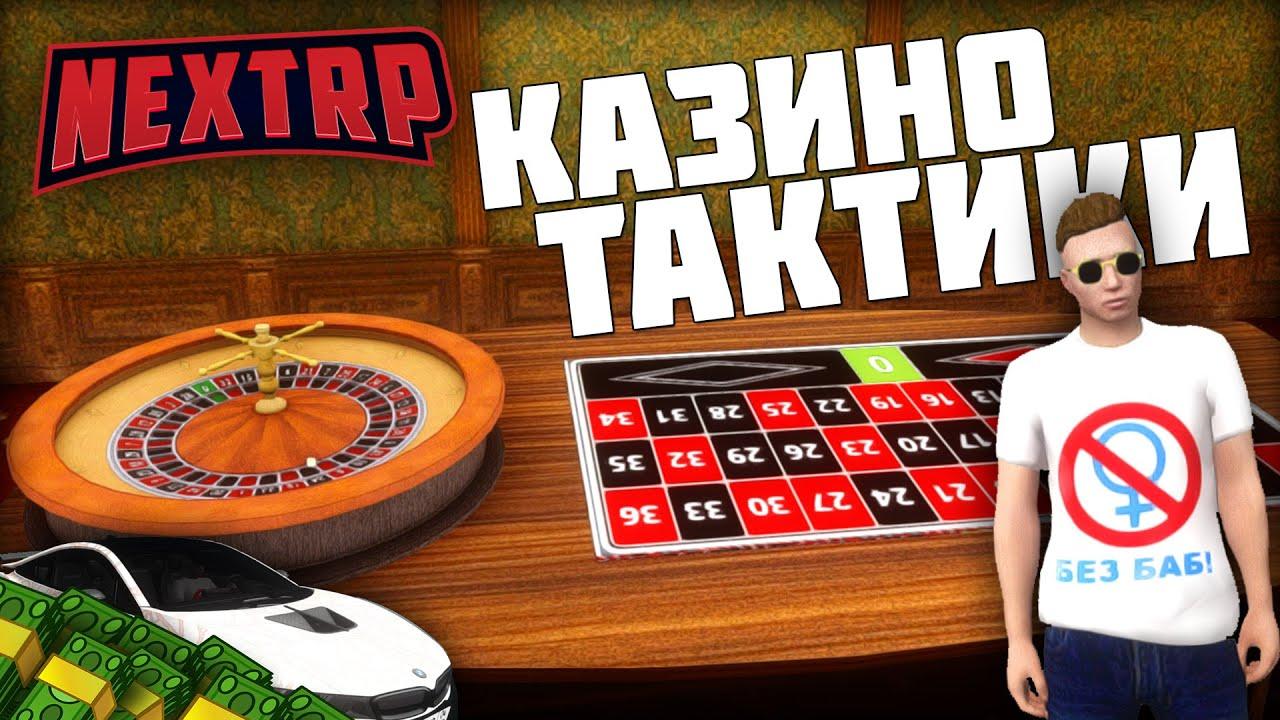 Тактика на казино большая игра в покер смотреть онлайн
