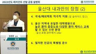 (내과)2022년도 울산대학교병원 레지던트 선발 공동 …