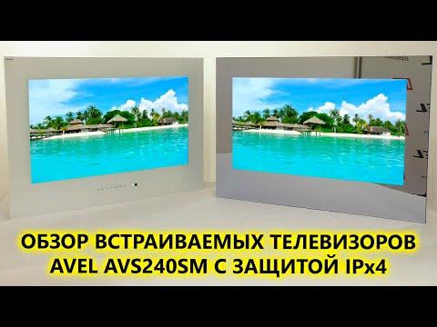 Распаковка и обзор встраиваемого телевизора AVEL AVS240SM с защитой от воды IPx4