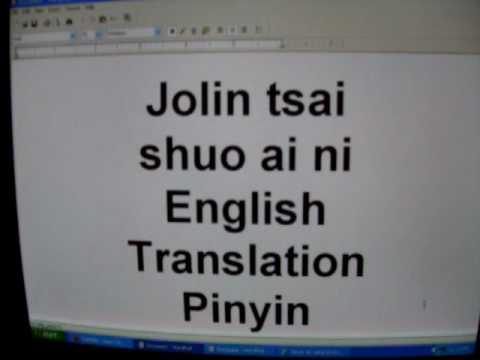 Jolin tsai shuo ai ni eng sub pinyin translation english say love you