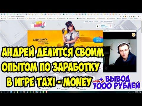 ????Taxi Money - как начать играть без вложений, обзор и вывод 7000 рублей с Taxi Money
