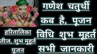#ganesh chaturthi poojan vidhi, #teej #muhurat latest news || JMH NEWS ||