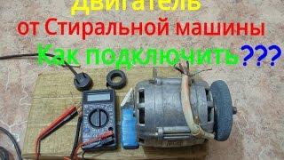 Как подключить двигатель от стиральной машины без конденсатора к 220В 1 Часть(Як підключити мотор від пральки.Двигатель от стиральной машинки.Как подключить мотор к 220В.Как сделать..., 2015-02-08T21:56:45.000Z)