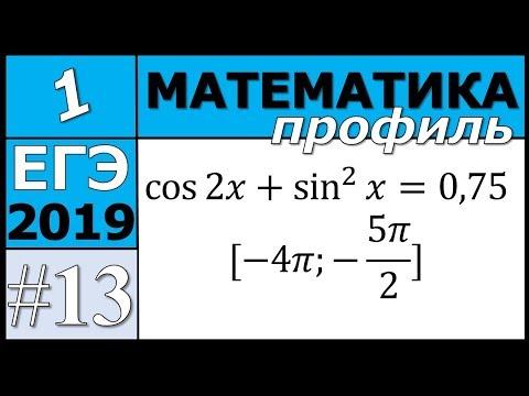 13 задание ЕГЭ по математике профиль. №1