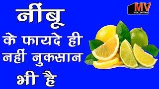 नींबू के फायदे ही नहीं नुकसान भी हैं || Health Tips Gyan || Side Effects Of Lemon