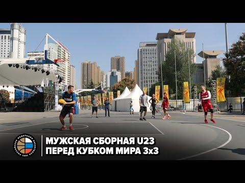 Мужская сборная U23 перед Кубком мира 3x3