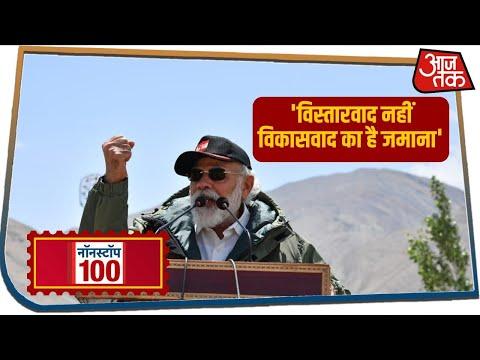 लद्दाख से चीन को ललकार | Non Stop 100 News | Aaj Tak