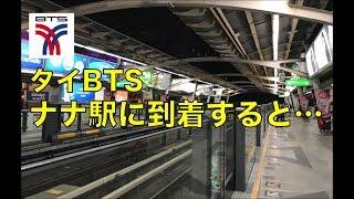 【タイ・バンコク】BTSの元気の無いアナウンス
