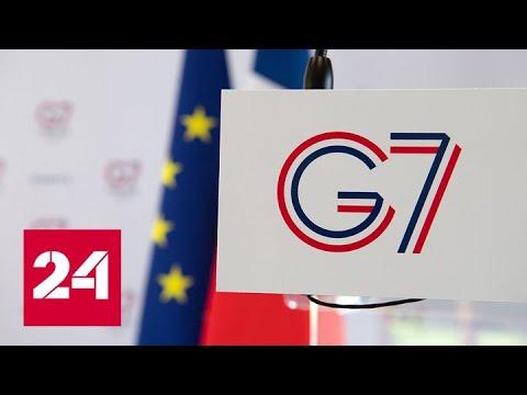 Саммит G7 в США пройдет в формате  телеконференции - Россия 24