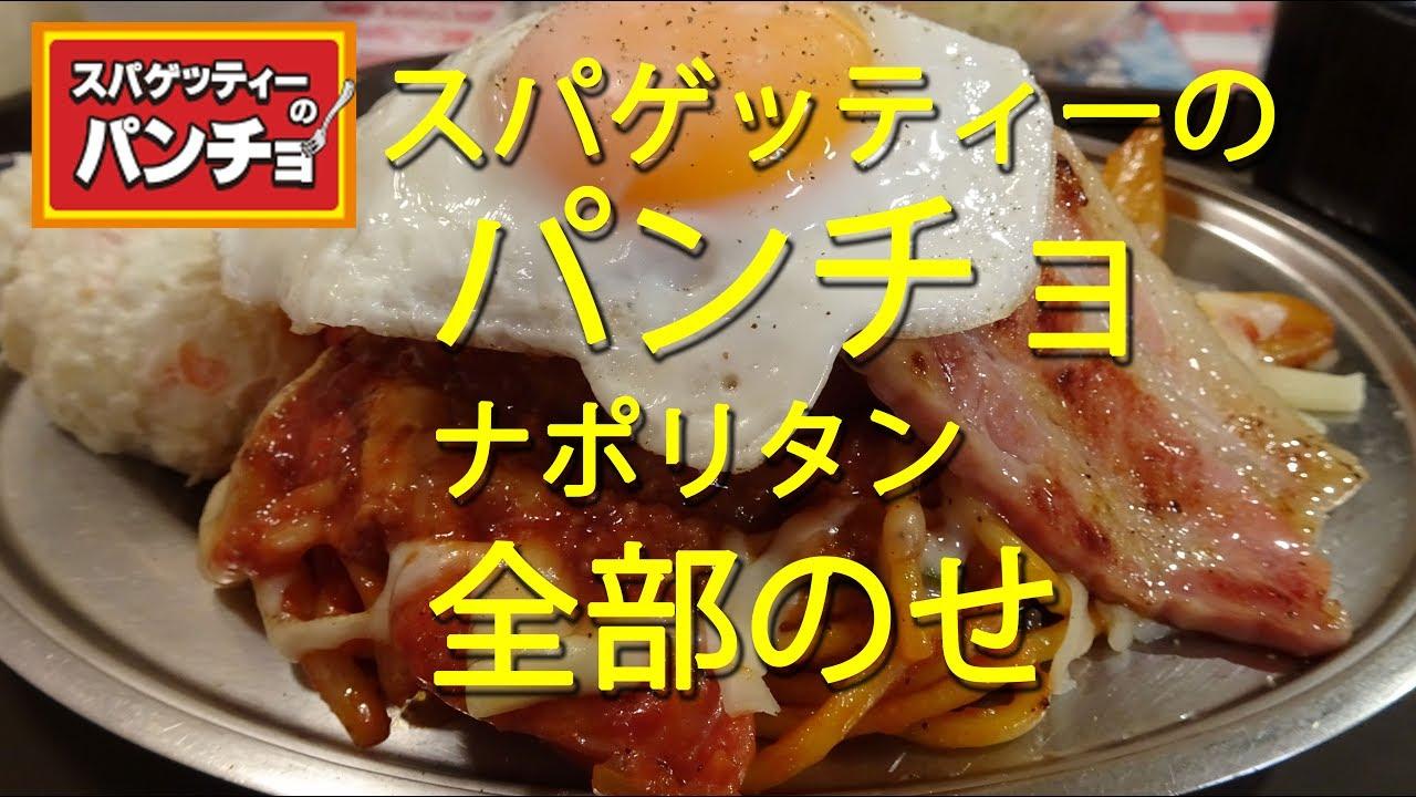 パンチョ スパゲッティー の