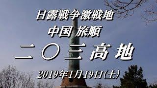 2019.1.19  中国・旅順 『203高地』[ thumbnail
