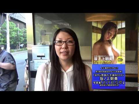 映画「おやじ男優Z」公開記念 マスコミ試写会での女優・松井理子からの告知