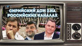 """Сирийский """"Дом-2"""" на российских телеканалах"""