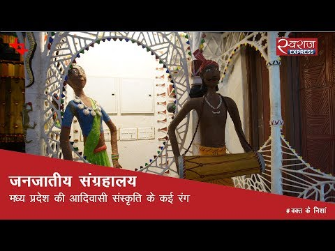 Madhya Pradesh Tribal Museum, Bhopal   मध्य प्रदेश जनजातीय संग्रहालय, भोपाल (Video release 2019))