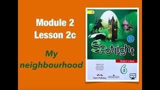Английский в фокусе 6 урок 2 C / Spotlight 6 Module 2 lesson 2c #spotlight6 #английский6класс