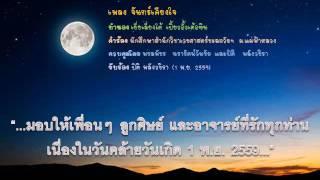 เพลง จันทร์เคียงใจ