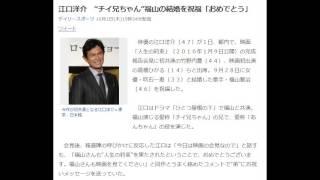 """江口洋介 """"チイ兄ちゃん""""福山の結婚を祝福「おめでとう」 デイリースポ..."""