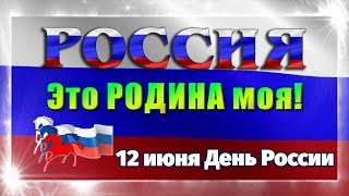 Россия - это Родина моя! Красивое видео поздравление с днем России! Видео открытка.