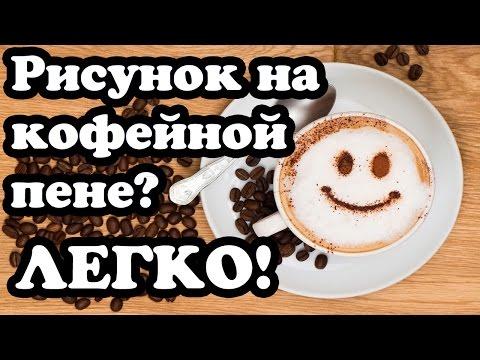 Как сделать рисунок на кофейной пене в домашних условиях? Трафареты для рисунков на кофе!