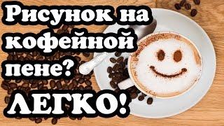 Как сделать рисунок на кофейной пене в домашних условиях? Трафареты для рисунков на кофе!(Купить трафареты для создания рисунков на кофейной пене - http://ali.pub/w9aqh Привет! Видео сегодня это и распаковк..., 2016-01-22T20:04:20.000Z)