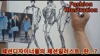 Fashion Illustration - 패션일러스트.…
