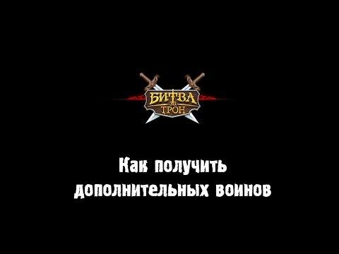 Как получить дополнительных воинов в игре Битва за трон (Революция)