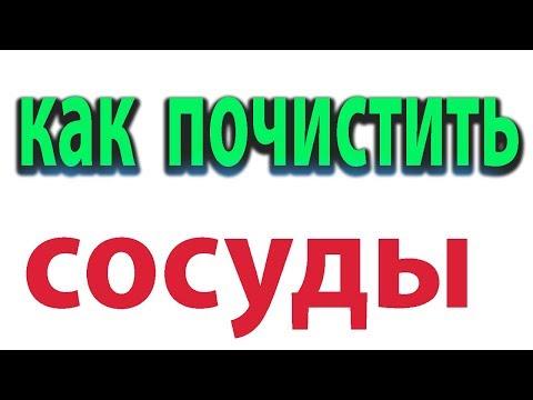 Копеечное средство для чистки сосудов головного мозга и ног#малиновский