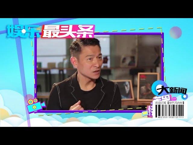 刘德华自曝伤病时被投资方抱怨 【综艺风向标】
