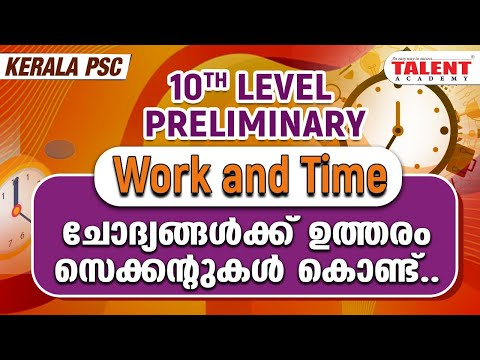 TIME & WORK LIVE CLASS| UNLOCK PSC CHALLENGE - DAY 25| TALENT ACADEMY