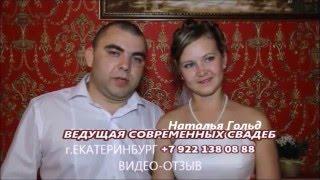 Ведущая свадеб Наталья Гольд тамада на свадьбу Екатеринбург Отзыв