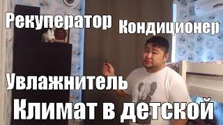 Рекуператор Увлажнитель Кондиционер Очиститель Вентиляция ВЕЛИЛ