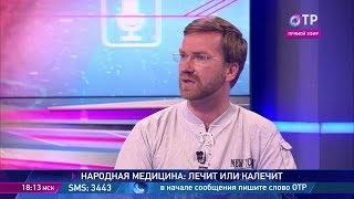 видео: Антон Родионов: Лечите ли вы простуду «фуфломицином» или малиной - она пройдет сама через неделю