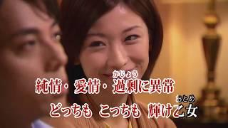カラオケJOYSOUND (カバー) ヤマトナデシコ七変化 / 小泉今日子 (key0)
