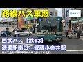 西武バス 車窓[武13]清瀬駅南口→武蔵小金井駅 の動画、YouTube動画。