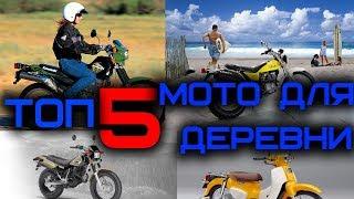 ✅ ТОП 5 мотоциклов для ДЕРЕВНИ и ДАЧИ.