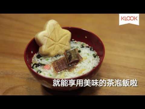 大阪-花一会-|-最中餅變茶泡飯?|-いちに会-|-hana-ichie-|-osaka-|-harukas-300-|-klook-hong-kong