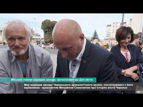 Телеканал АНТЕНА: Міський голова відвідав заходи, організовані до Дня міста