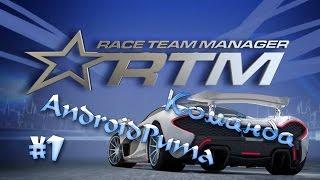 Race Team Manager: Команда Android Puma #1