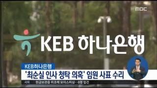 [17/03/09 정오뉴스] 하나은행 '최순실 인사청탁 의혹' 임원 사표 수리
