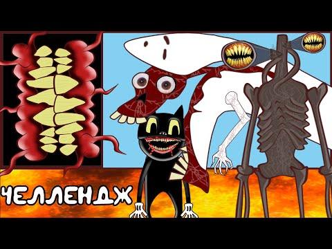 ПОЛ ЭТО ЛАВА ЧЕЛЛЕНДЖ - SCP : Комната Улыбки + Мостовой Червь vs Cartoon Cat + Siren Head (анимация)